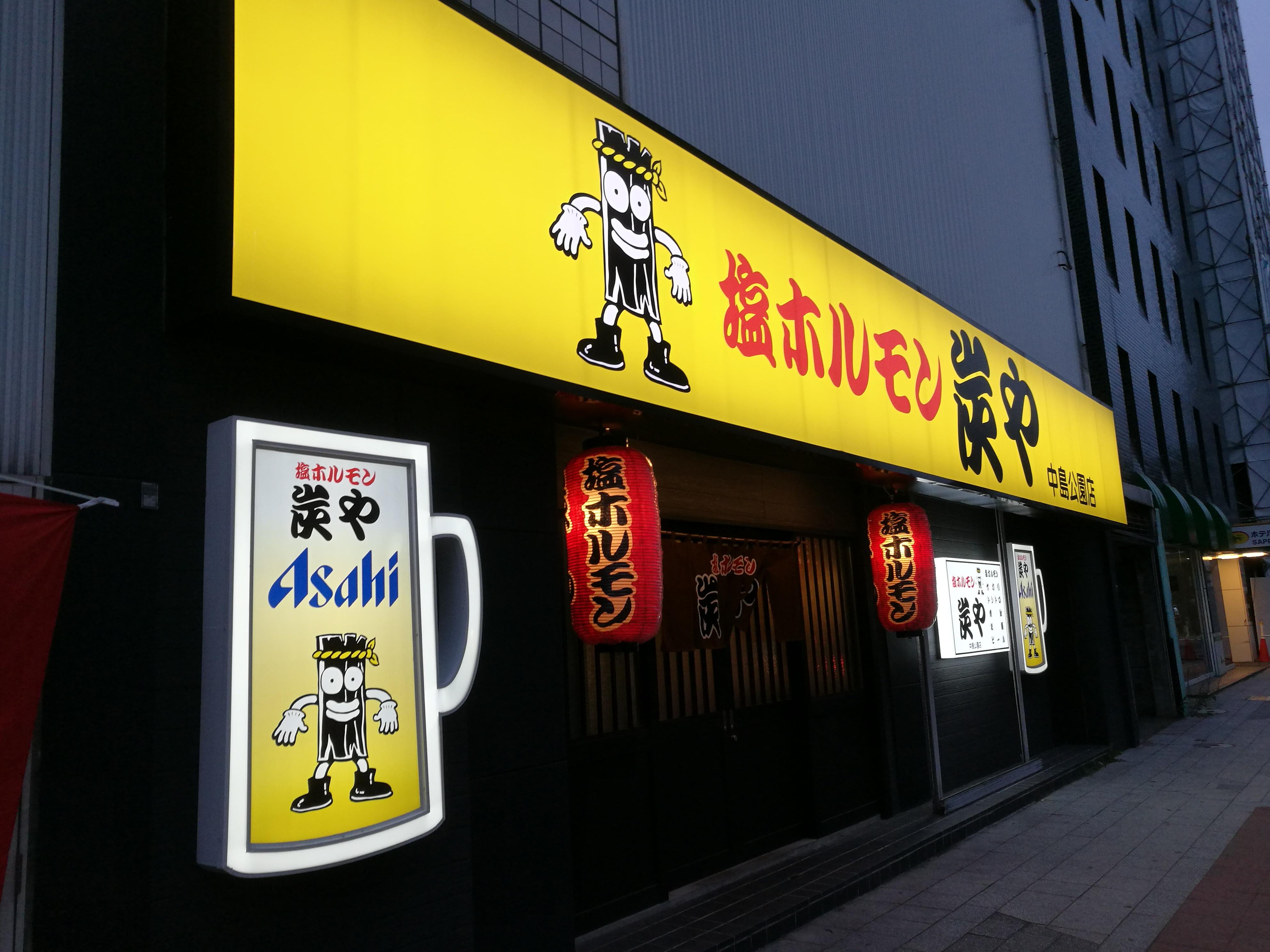 札幌塩ホルモン
