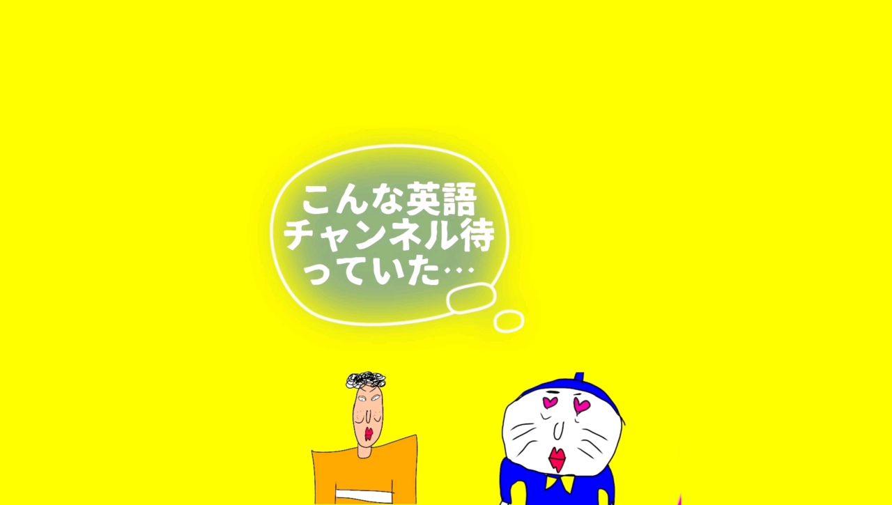 >俺はハゲと英語の男!!