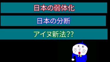 【白老】白老ウポポイ完成♪しかし色々問題になってた…wアイヌ新法とは?日本を守れ!