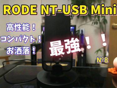 Androidでも使える高性能マイク(NT‑USB Mini )