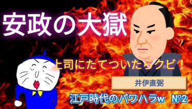 安政の大獄(江戸のパワハラ祭りなのか?)
