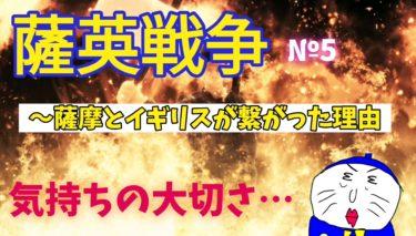 世界最強VS薩摩藩!!をくっそ簡単に説明!!(日本の発展明治維新へ!!)