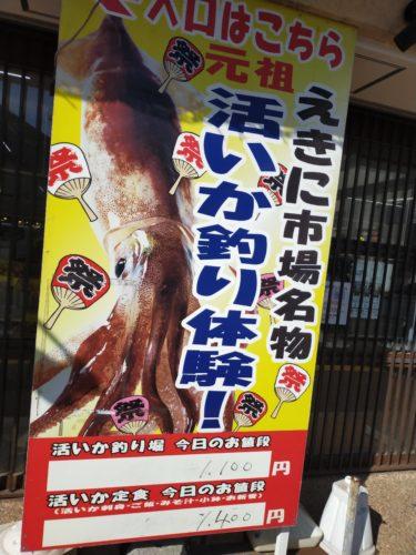 【函館】函館名物の踊るイカを食う!(これが活イカなのか)