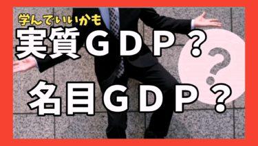 GDPを5分で解説!!経済の闇を暴露やで!!(゚∀゚)