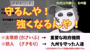 白村江の戦い(伝説の日本ボロ負けバトル)www