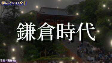 鎌倉幕府の誕生