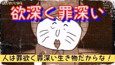 鎌倉幕府の仕組み