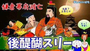 鎌倉幕府滅亡