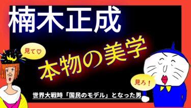 楠木正成(戦時下のモデルになった男)天皇バンザイ!!