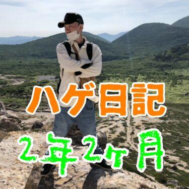 ハゲ二年二ヶ月!!(霊山に行ったSP※函館)