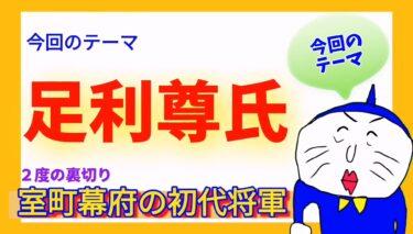 足利尊氏(日本3悪党と呼ばれた男)NANU(T_T)