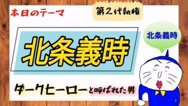 北条義時(鎌倉殿の13人)の主役!!ダークヒーローと呼ばれた男?www