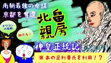 北畠親房〜後醍醐天皇の【最強の参謀】イケメンの息子(有)